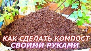 Как быстрее сделать компост.Как сделать компост своими руками.Приготовление компоста