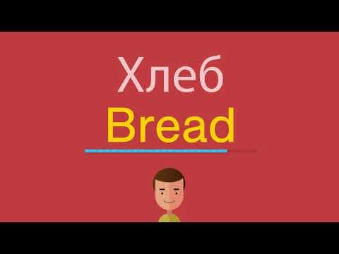 Как переводится слово bread