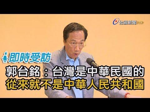 郭台銘:台灣是中華民國的一部分 從不屬於中華人民共和國【即時受訪】
