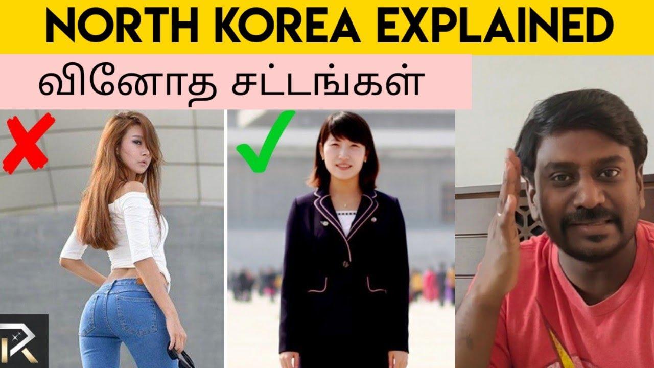 முடிவெட்ட சட்டமா? North Korea கொடுமைகள்   Rajmohan REPORT
