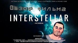 ОБЗОР фильма ИНТЕРСТЕЛЛАР / Interstellar