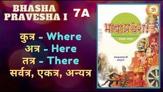 How to ask WHERE? अत्र, तत्र, कुत्र | Dąy 7A | Bhasha Pravesha Level 1 for Beginners by Ashok