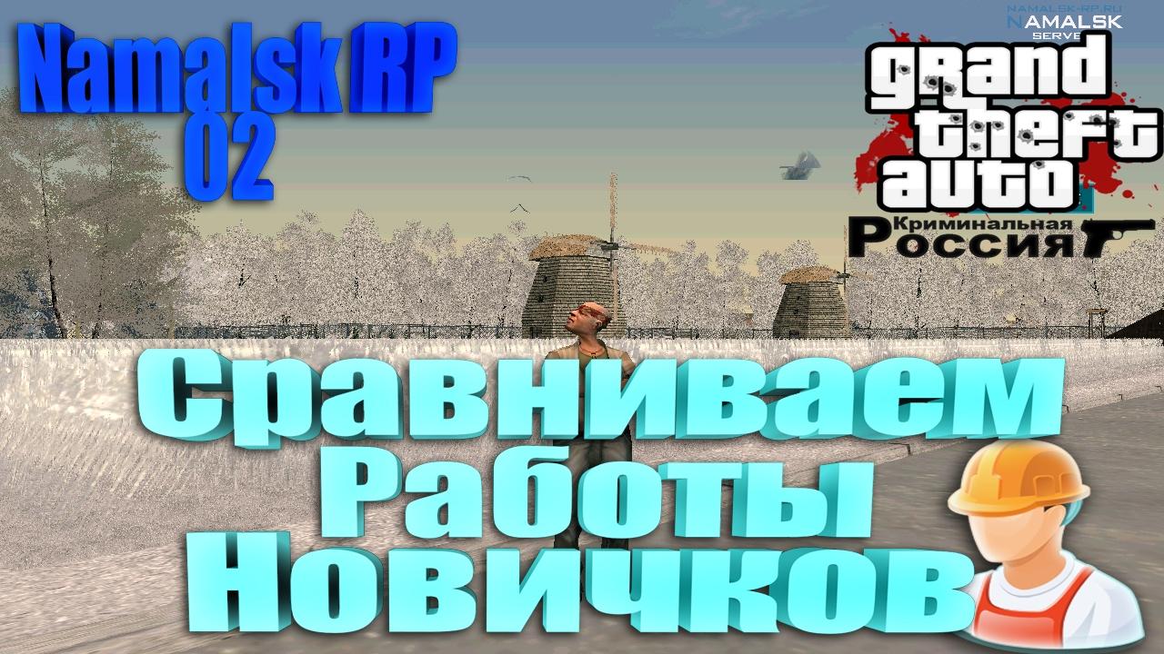 Namalsk RP | Сравниваем работы | #3 | - YouTube