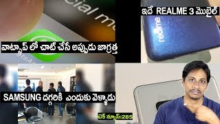 Technews in telugu 285 redmi note 7 pro date,realme 3 launching date, samsung s10,wahtsapp,nokia,mwc