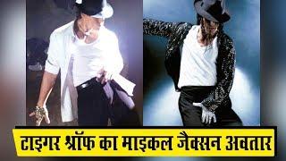 Tiger Shroff Copying Michael Jackson