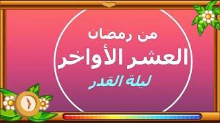 العشر الأواخر من رمضان ~ لليلة القدر~ و الدعاء المستجاب