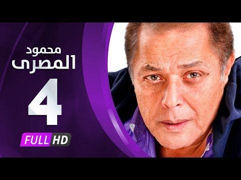 مسلسل محمود المصري حلقة 4 HD كاملة