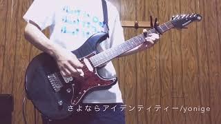 yonigeのさよならアイデンティティーをギターで弾いてみました。 音作り...
