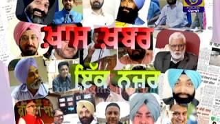Khaas Khabar Ik Nazar | 19 December | Latest Show 2018 | DD Punjabi