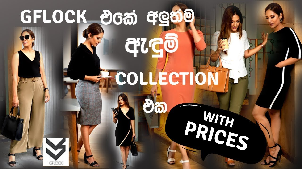 Sri Lankan New Dress Skirts Tops Designs Style Gflock Work Wear Skirt Office Outfits For 2020 Youtube
