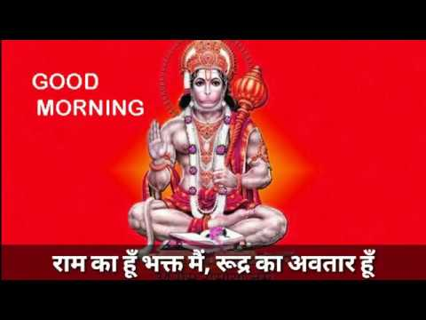 Good Morning Hanuman Ji bhakti Whatsapp STATUS  Video ringtone