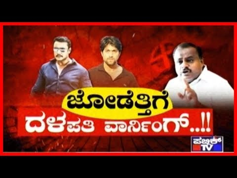 Public TV Special | Mandya War..! CM HDK V/s Challenging Star Darshan And Rocking Star Yash