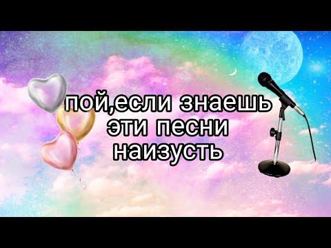Пой,если знаешь эти песни наизусть)