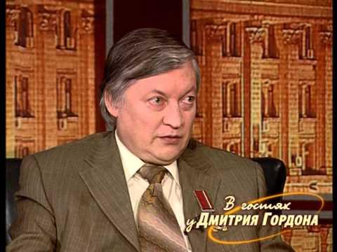 Анатолий Карпов. В гостях у Дмитрия Гордона. 12 2006