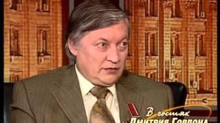 """Анатолий Карпов. """"В гостях у Дмитрия Гордона"""". 1/2 (2006)"""