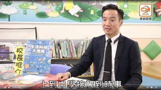 Publication Date: 2018-10-29 | Video Title: 校長分享:如何提升中文水平