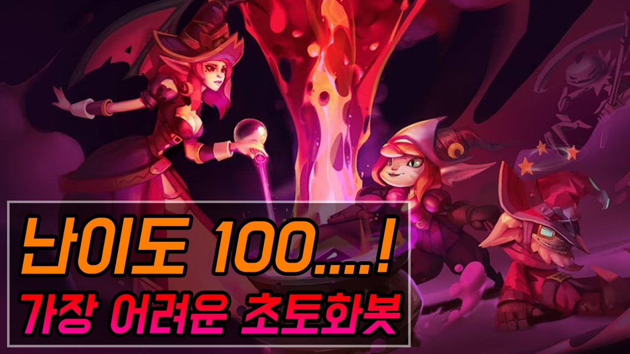 doom bots lvl 100 reward