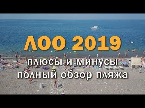 Отдых в ЛОО 2019 - Плюсы и минусы, полный обзор пляжа