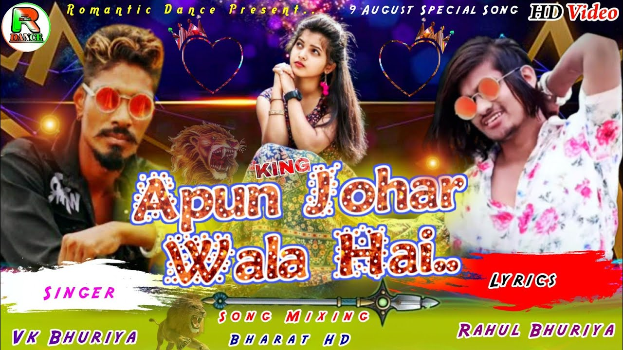 King Apun Johar Wala Hai !! Rahul Bhuriya Vk Bhuriya !!9 August Special New Hindi DJ Remix Song 2020