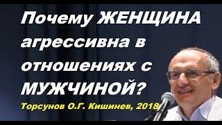 Почему ЖЕНЩИНА агрессивна в отношениях с МУЖЧИНОЙ? Торсунов О.Г. Кишинев, февраль 2018