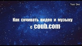 Как скачать видео и музыку с coub.com \ How to download video and music on coub.com [Инструкция]