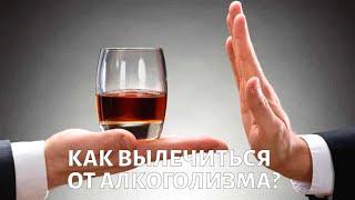 На приеме у психолога. Алкоголизм