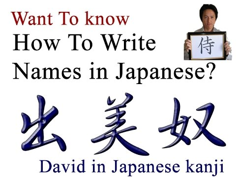 David in japanese writing