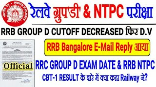 RRB NTPC CBT-1 RESULT DATE//RRC GROUP D EXAM DATE BANGALORE ZONE OFFICIAL EMAIL REPLY आया,RESULT कब?