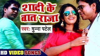 2018 का सबसे हिट गाना Shadi Ke Baad Raja Munna Patel Bhojpuri Hit Song 2018