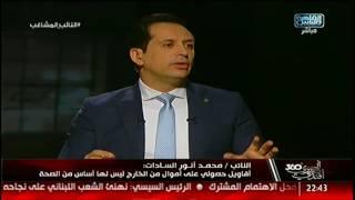 محمد انور السادات يرد على إتهامات حصوله على تمويل من الخارج!