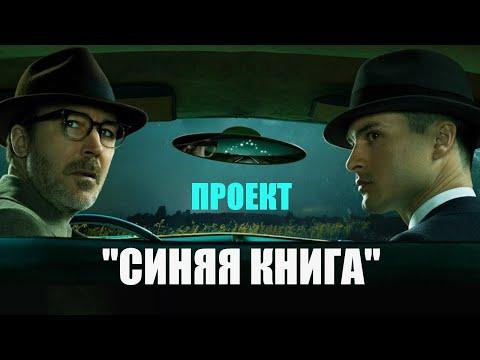 """Фантастический сериал, основанный ... на реальных событиях: """"Проект СИНЯЯ КНИГА"""""""