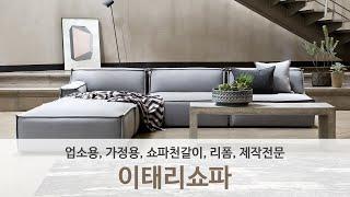 대전쇼파천갈이 이태리쇼파
