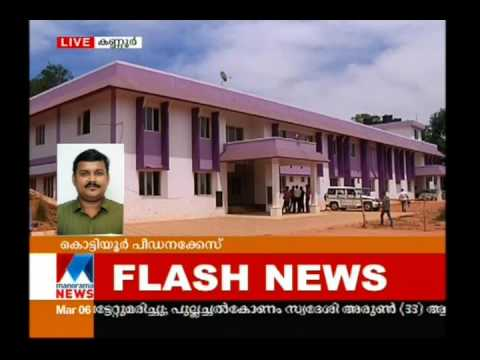 Kottiyoor Rape ; Police ask  priest into custody| Manorama News