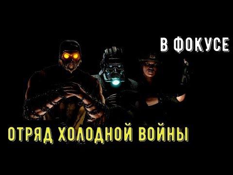 В фокусе/ Обзор отряд Холодной Войны/ Mortal Kombat Mobile