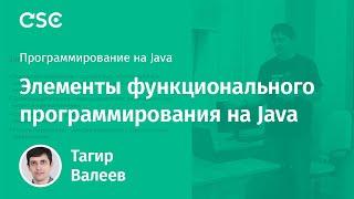 Лекция 7. Элементы функционального программирования на Java