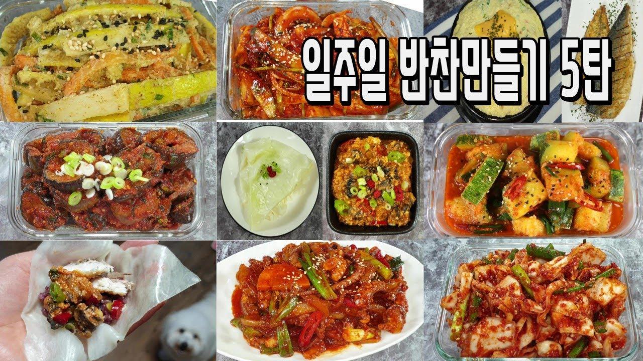 일주일반찬만들기5탄!고기부터 야채,생선까지 영양을 골고루!/Making a week's side dish