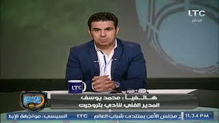 الغندور والجمهور | مداخلة محمد يوسف ورده على رحيله من بتروجيت والفوز في أولى لقاءات كأس مصر