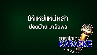 ให้อ้ายแหย่แหน่ - ปอยฝ้าย มาลัยพร [KARAOKE Version]เสียงมาสเตอร์