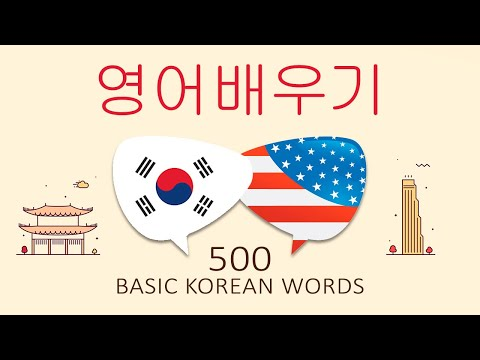 500 Korean basic words and phrases, 31 topics: Korean-English lesson for beginners: 영어 레슨: 영어 단어:
