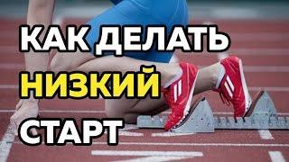 Техника выбегания из колодок - Быстрый старт - Фаза разгона в спринте