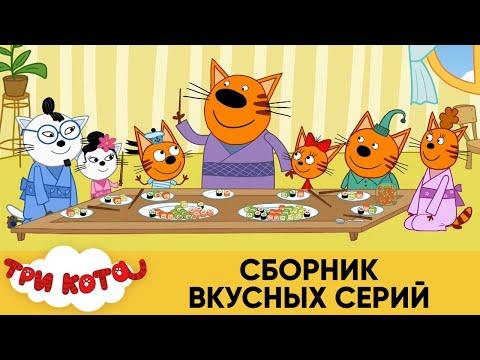 Три Кота | Сборник вкусных серий | Мультфильмы для детей 2021 - Видео онлайн