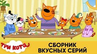 Три Кота | Сборник вкусных серий | Мультфильмы для детей 2021