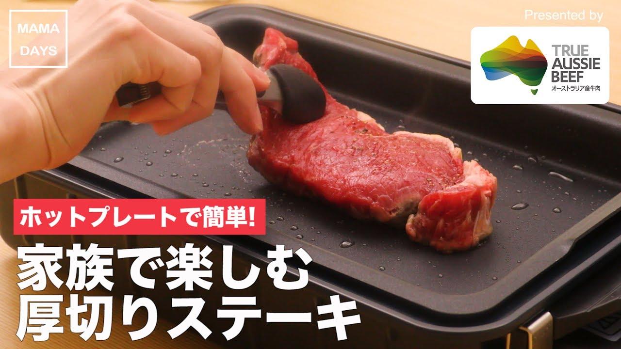 厚 切り ステーキ 焼き 方