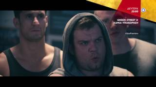 GREEN STREET 3: ΚΑΜΙΑ ΥΠΟΧΩΡΗΣΗ (GREEN STREET 3: NEVER BACK DOWN) - trailer
