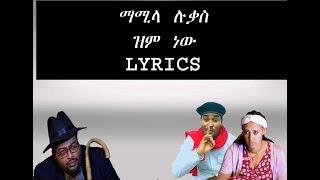 Mamila Lukas - Zim New ዝም ነው (Amharic With Lyrics)