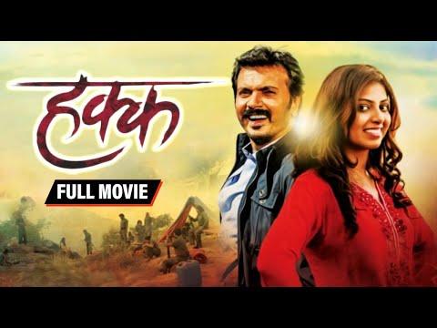 Hakk Marathi Full HD Movie - MIlind Gawali - Smita Shewale - Latest Marathi Movies 2020