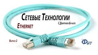 Сетевые технологии с Дмитрием Бачило: Ethernet