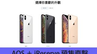 AOS + iReserve 預售直擊 iPhone Xs Max 易買