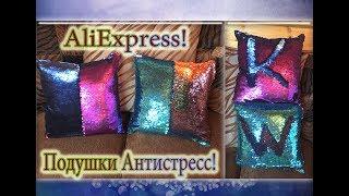 Подушки Антистресс с AliExpress / Декоративные Наволочки с Пайетками / Чешуйками из Китая.