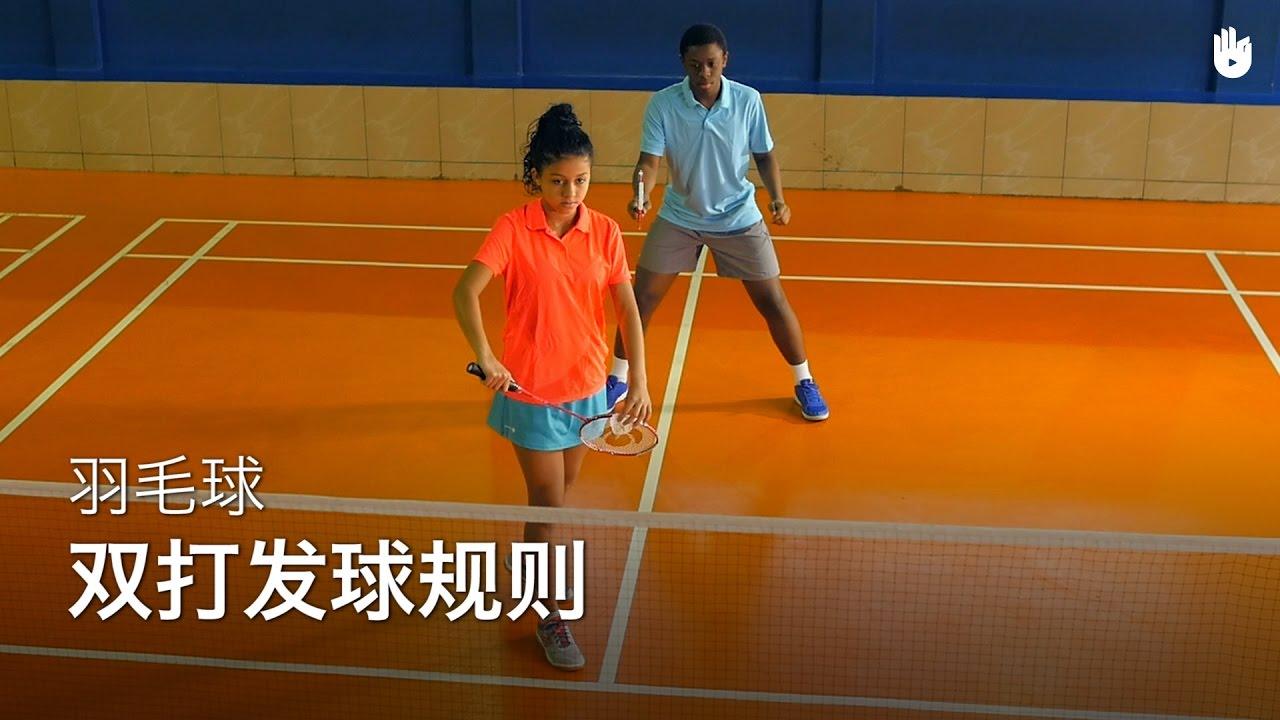 羽毛球比赛视频_羽毛球规则:双打发球规则 | Badminton - YouTube
